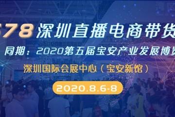 8678深圳直播电商带货节
